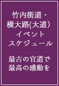 竹内街道・横大路(大道)イベントスケジュール