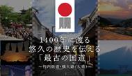 日本遺産 竹内街道 横大路(大道)|1400年に渡る悠久の歴史を伝える「最古の国道」
