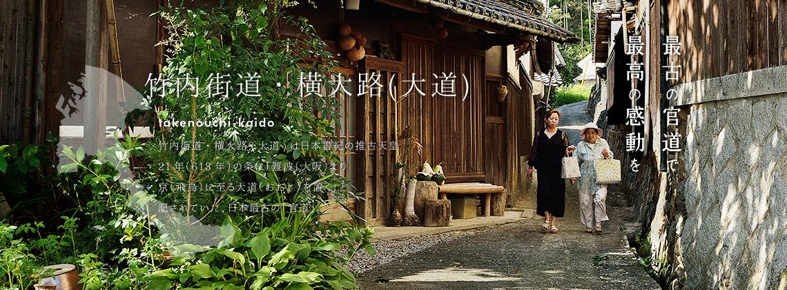 最古の官道で最高の感動を街道を知る感じる | 竹内街道・横大路(大道)takenouchi-kaido | 竹内街道・横大路(大道)は日本書紀の推古天皇21年(613年)の条に「難波(大阪)より京(飛鳥)に至る大道(おおじ)を置く」と記されていた、日本最古の「官道」。