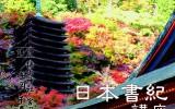 【平成28年7月15日開催】日本書紀講座~多武峰とは何か~